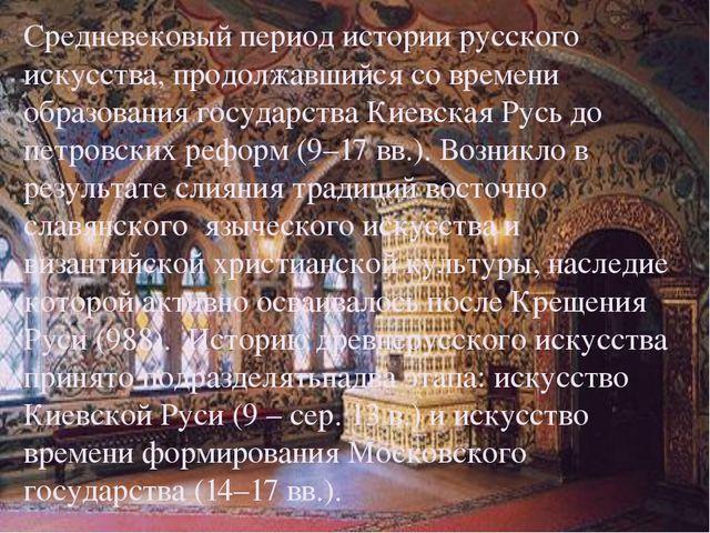 Средневековый период истории русского искусства, продолжавшийся со времени об...