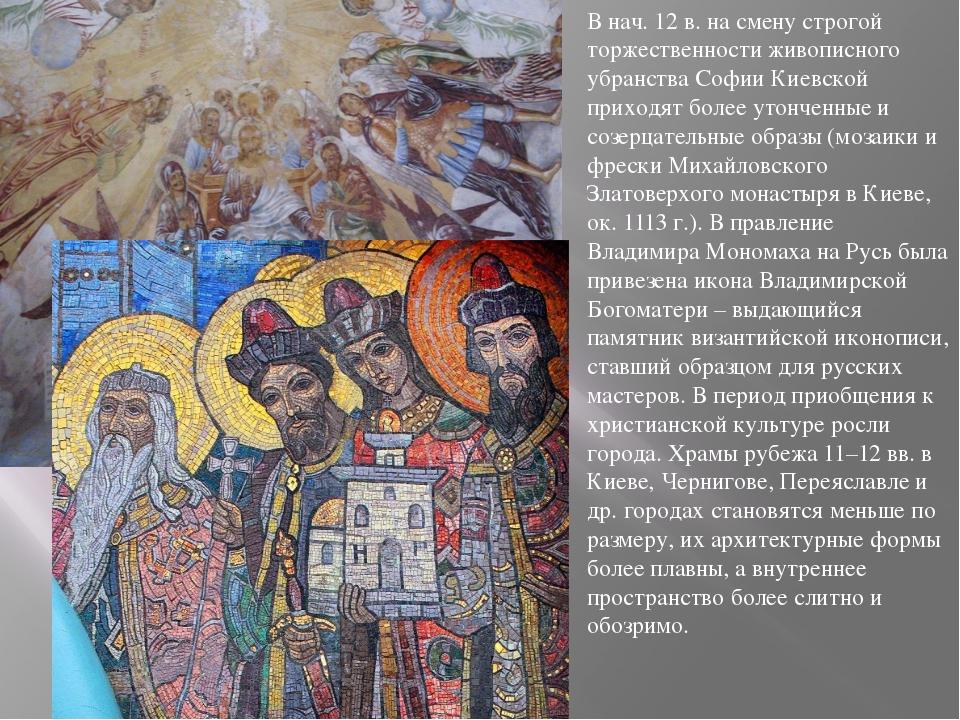 В нач. 12 в. на смену строгой торжественности живописного убранства Софии Кие...