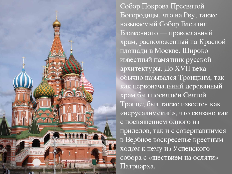 Собор Покрова Пресвятой Богородицы, что на Рву, также называемый Собор Васили...