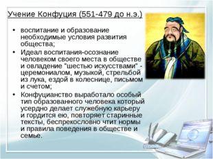 Учение Конфуция (551-479 до н.э.) воспитание и образование необходимые услови