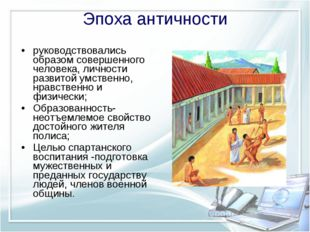 Эпоха античности руководствовались образом совершенного человека, личности ра