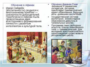 Обучение Древнем Риме -внимание к грамматике, литературе, риторике, преоблада