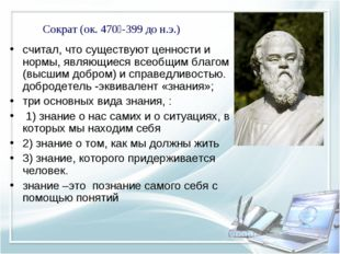 Сократ (ок. 470—-399 до н.э.) считал, что существуют ценности и нормы, являющ