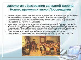 Идеология образования Западной Европы Нового времени и эпохи Просвещения Нова