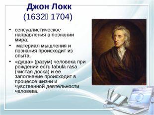 Джон Локк (1632— 1704) сенсуалистическое направления в познании мира; материа