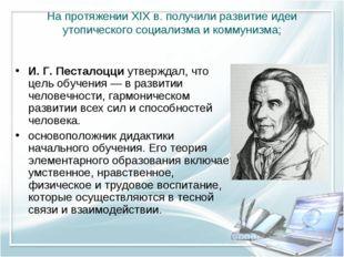 На протяжении XIX в. получили развитие идеи утопического социализма и коммуни
