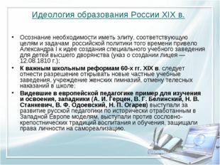 Идеология образования России XIX в. Осознание необходимости иметь элиту, соот