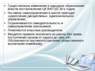 Существенные изменения в народное образование внесли постановления ЦК ВКП (б)