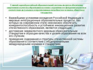 Главной задачей российской образовательной системы является обеспечение совре