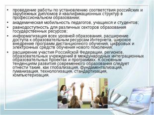 проведение работы по установлению соответствия российских и зарубежных диплом