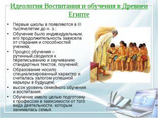 Идеология Воспитания и обучения в Древнеи Египте Первые школы в появляются в