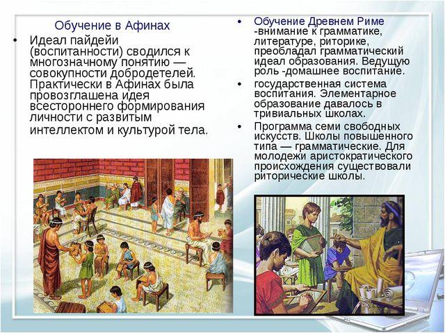 Обучение Древнем Риме -внимание к грамматике, литературе, риторике, преоблада...