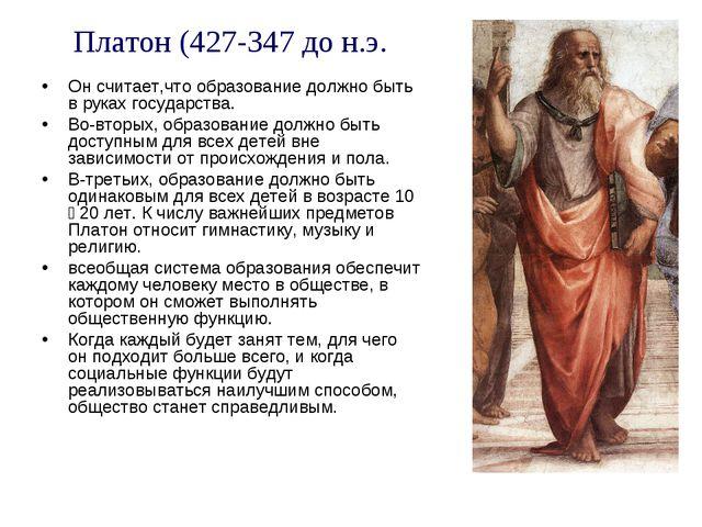 Платон (427-347 до н.э. Он считает,что образование должно быть в руках госуда...