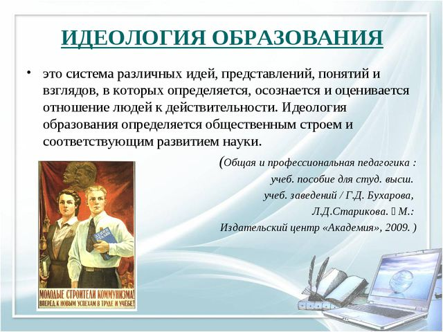 ИДЕОЛОГИЯ ОБРАЗОВАНИЯ это система различных идей, представлений, понятий и вз...
