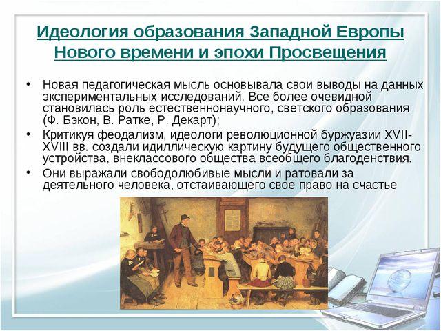 Идеология образования Западной Европы Нового времени и эпохи Просвещения Нова...