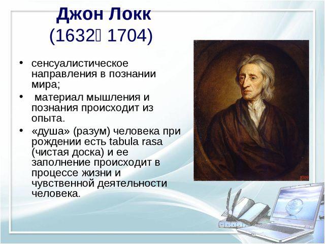 Джон Локк (1632— 1704) сенсуалистическое направления в познании мира; материа...