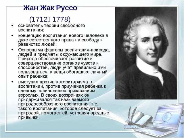 Жан Жак Руссо (1712— 1778) основатель теории свободного воспитания; концепцию...