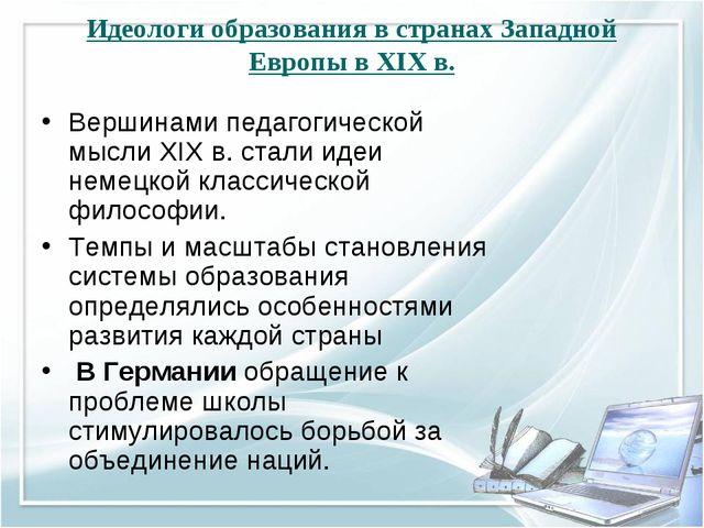 Идеологи образования в странах Западной Европы в XIX в. Вершинами педагогичес...