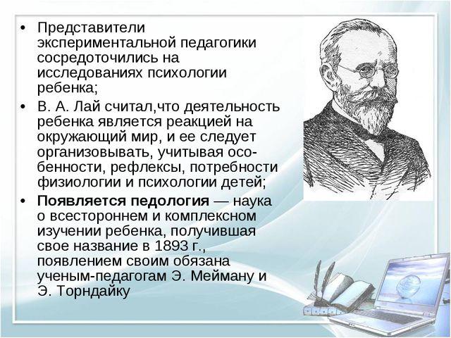 Представители экспериментальной педагогики сосредоточились на исследованиях п...
