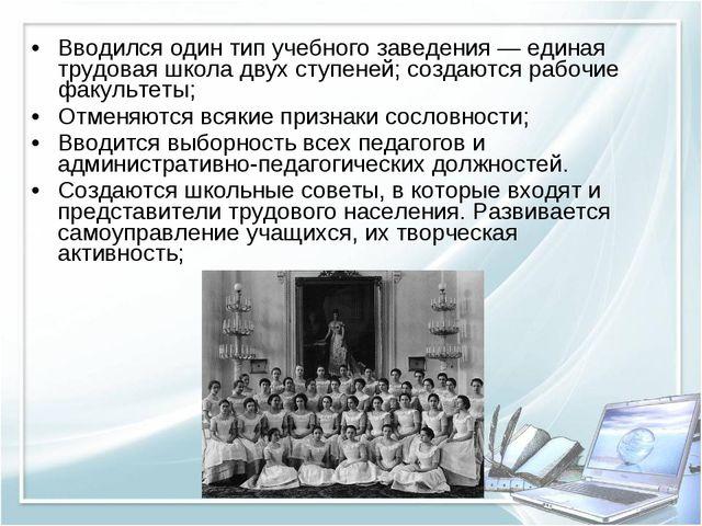 Вводился один тип учебного заведения — единая трудовая школа двух ступеней; с...