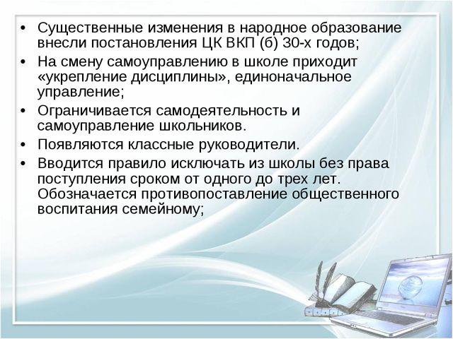 Существенные изменения в народное образование внесли постановления ЦК ВКП (б)...