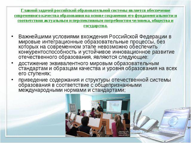 Главной задачей российской образовательной системы является обеспечение совре...