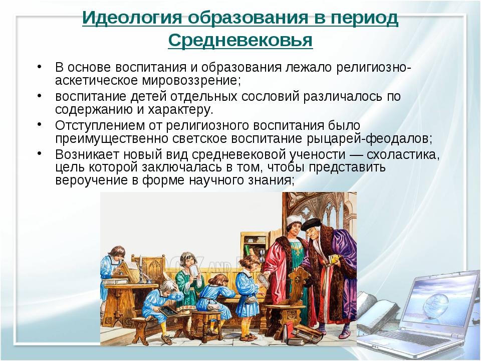 Идеология образования в период Средневековья В основе воспитания и образовани...