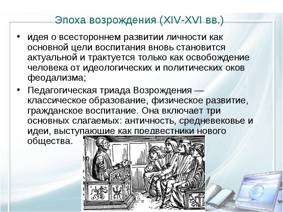 Эпоха возрождения (XIV-XVI вв.) идея о всестороннем развитии личности как осн...