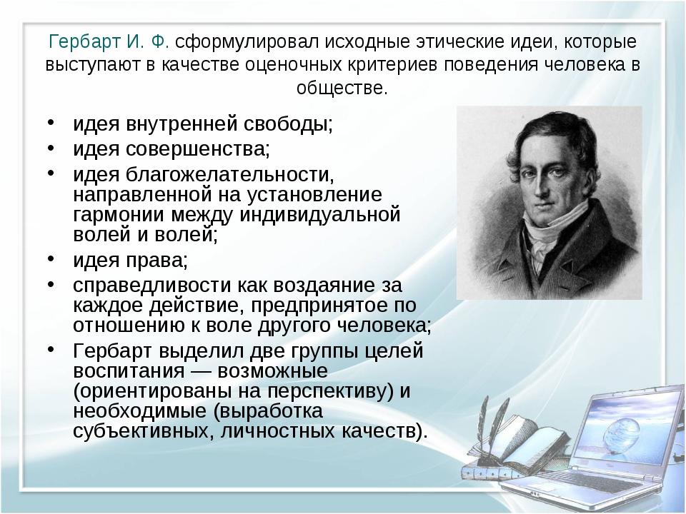 Гербарт И. Ф. сформулировал исходные этические идеи, которые выступают в каче...