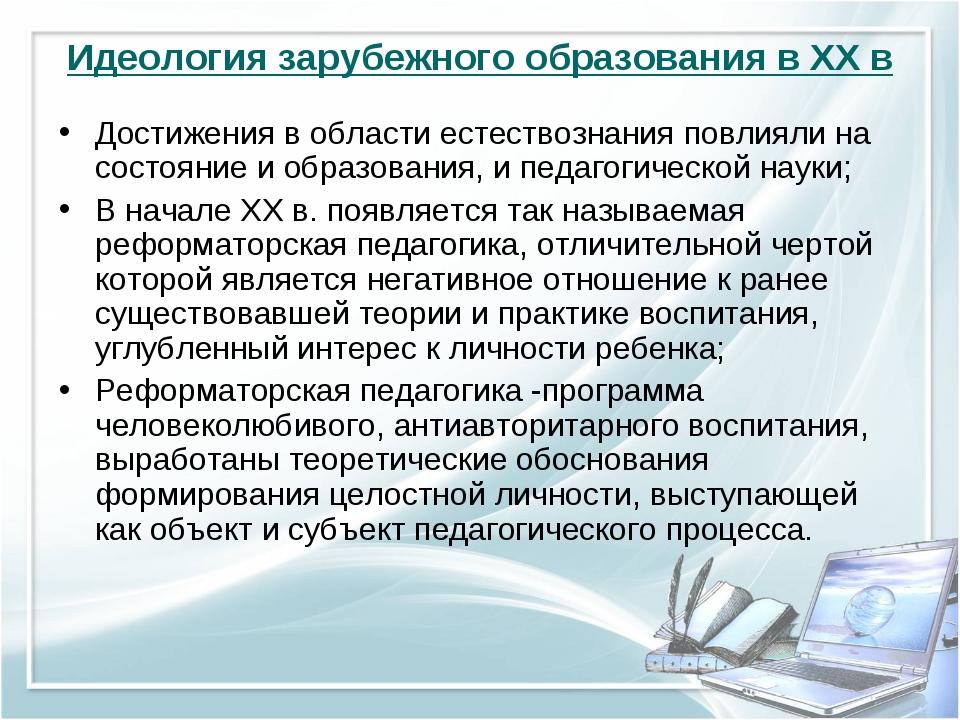 Идеология зарубежного образования в XX в Достижения в области естествознания...