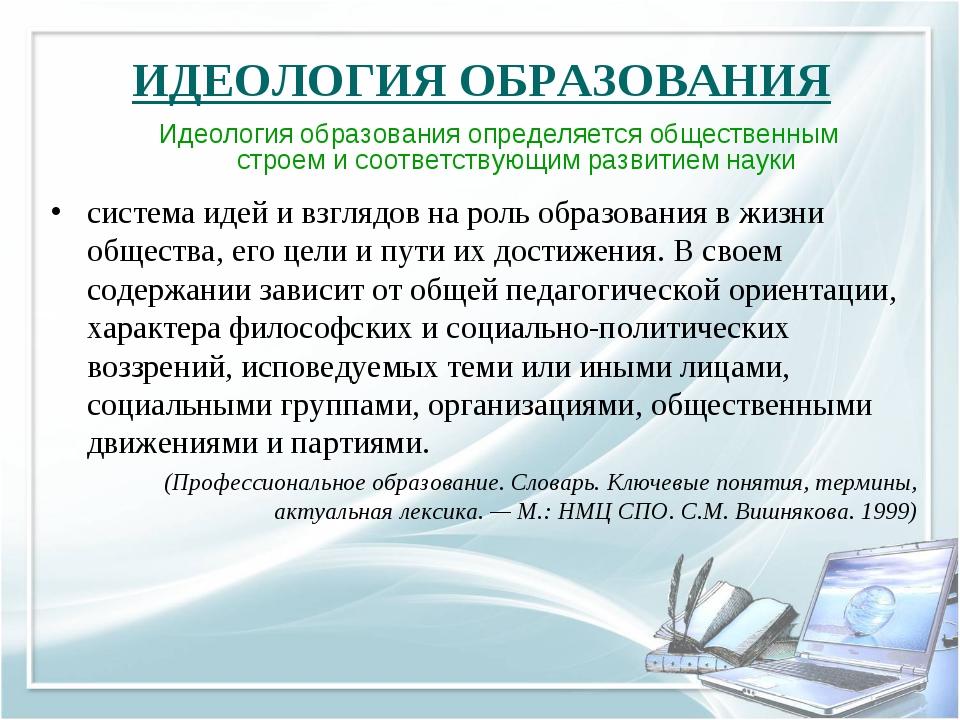 ИДЕОЛОГИЯ ОБРАЗОВАНИЯ Идеология образования определяется общественным строем...