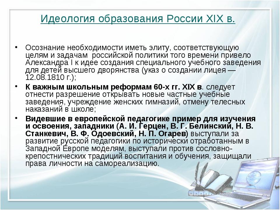 Идеология образования России XIX в. Осознание необходимости иметь элиту, соот...