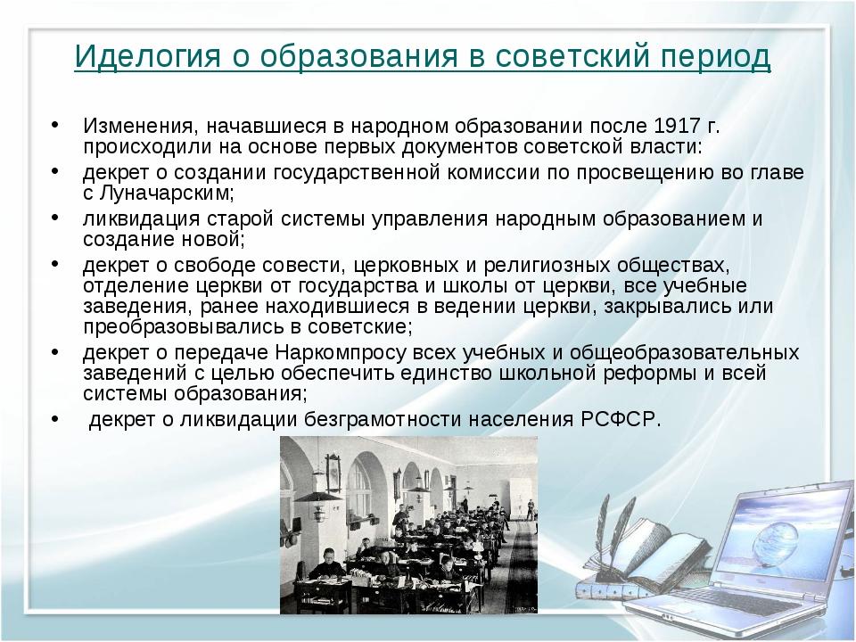 Иделогия о образования в советский период Изменения, начавшиеся в народном об...