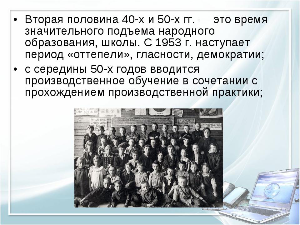 Вторая половина 40-х и 50-х гг. — это время значительного подъема народного о...