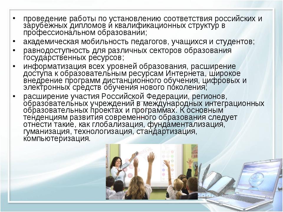 проведение работы по установлению соответствия российских и зарубежных диплом...