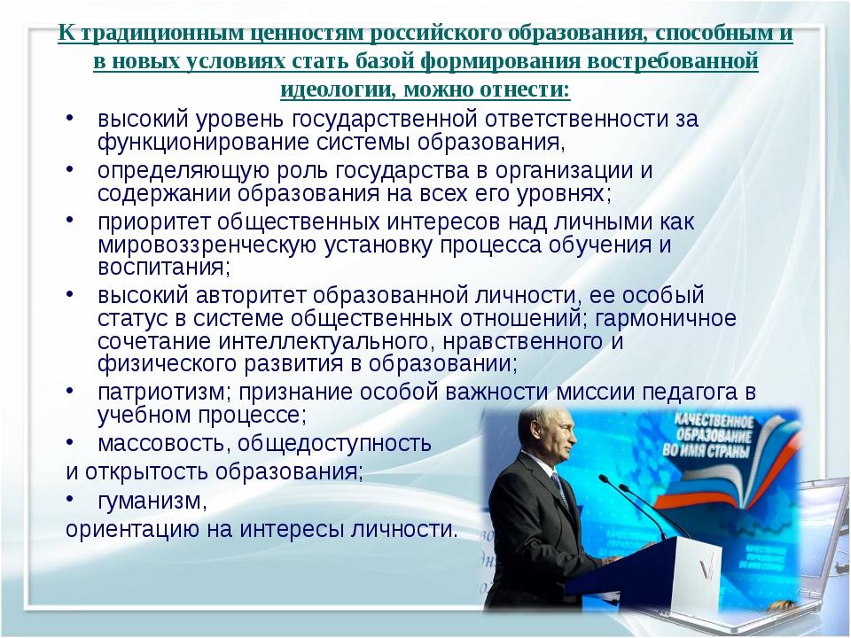 К традиционным ценностям российского образования, способным и в новых условия...