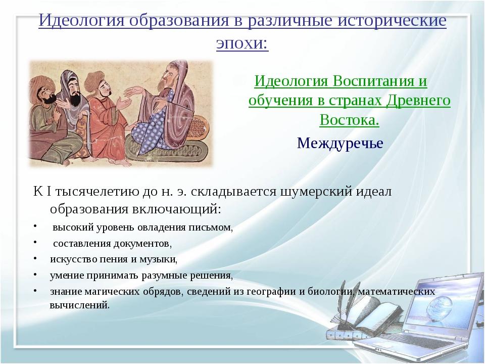 Идеология образования в различные исторические эпохи: Идеология Воспитания и...