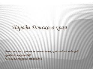 Выполнила : учитель начальных классов орловской средней школы №3 Чепкова Лари