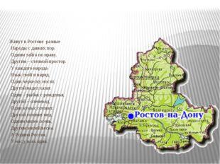 Живут в Ростове разные Народы с давних пор. Одним тайга по нраву, Другим – с