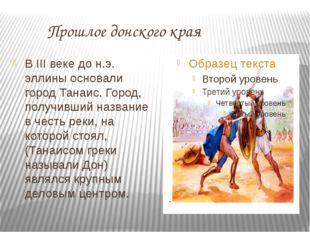 Прошлое донского края В III веке до н.э. эллины основали город Танаис. Город