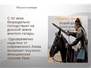 Монголо-татары С XII века безраздельно господствуют на донской земле монголо