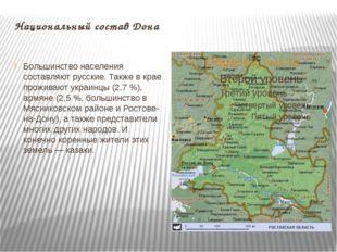 Национальный состав Дона Большинство населения составляют русские. Также в кр