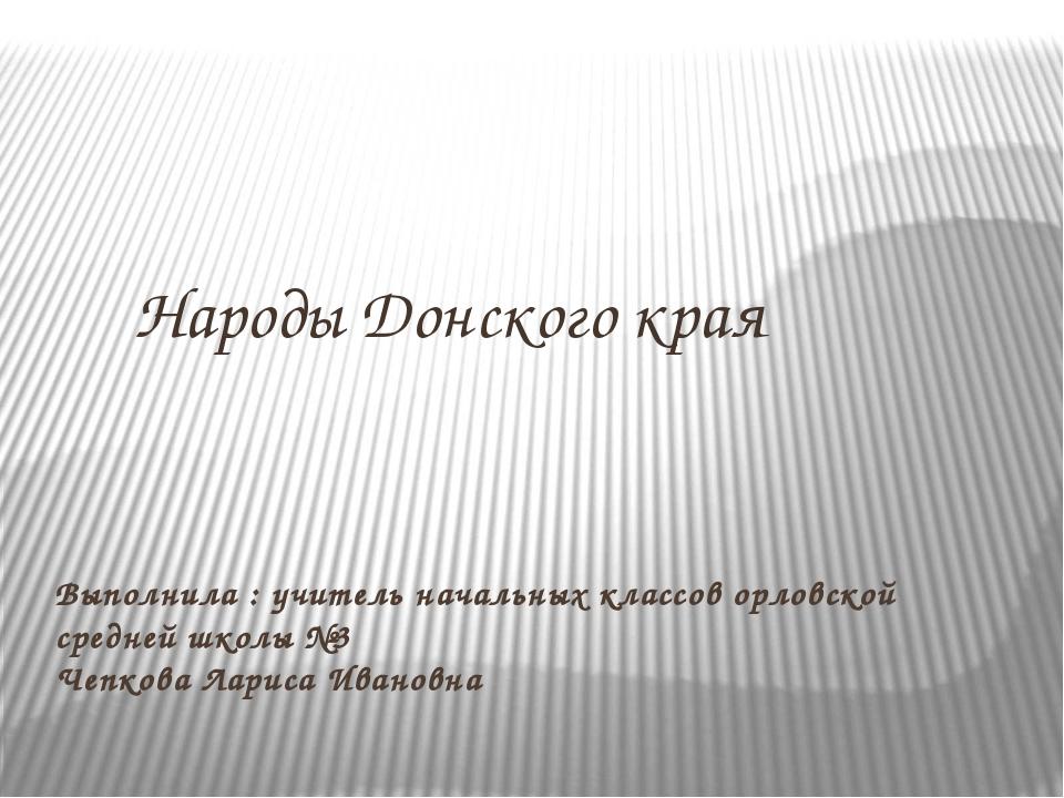 Выполнила : учитель начальных классов орловской средней школы №3 Чепкова Лари...