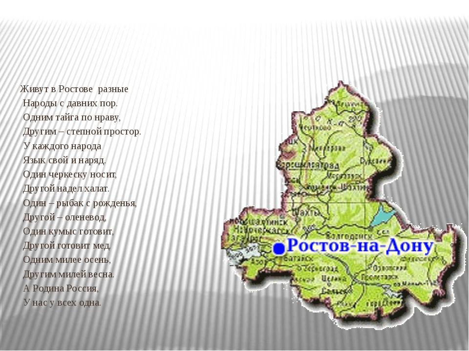 Живут в Ростове разные Народы с давних пор. Одним тайга по нраву, Другим – с...