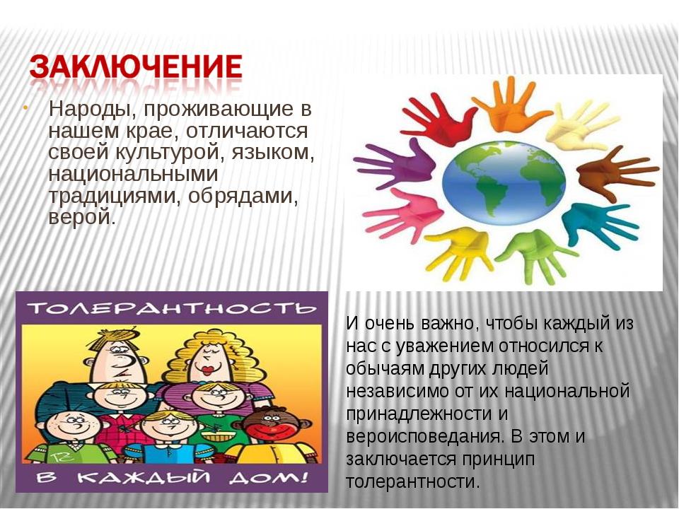 Народы, проживающие в нашем крае, отличаются своей культурой, языком, национа...