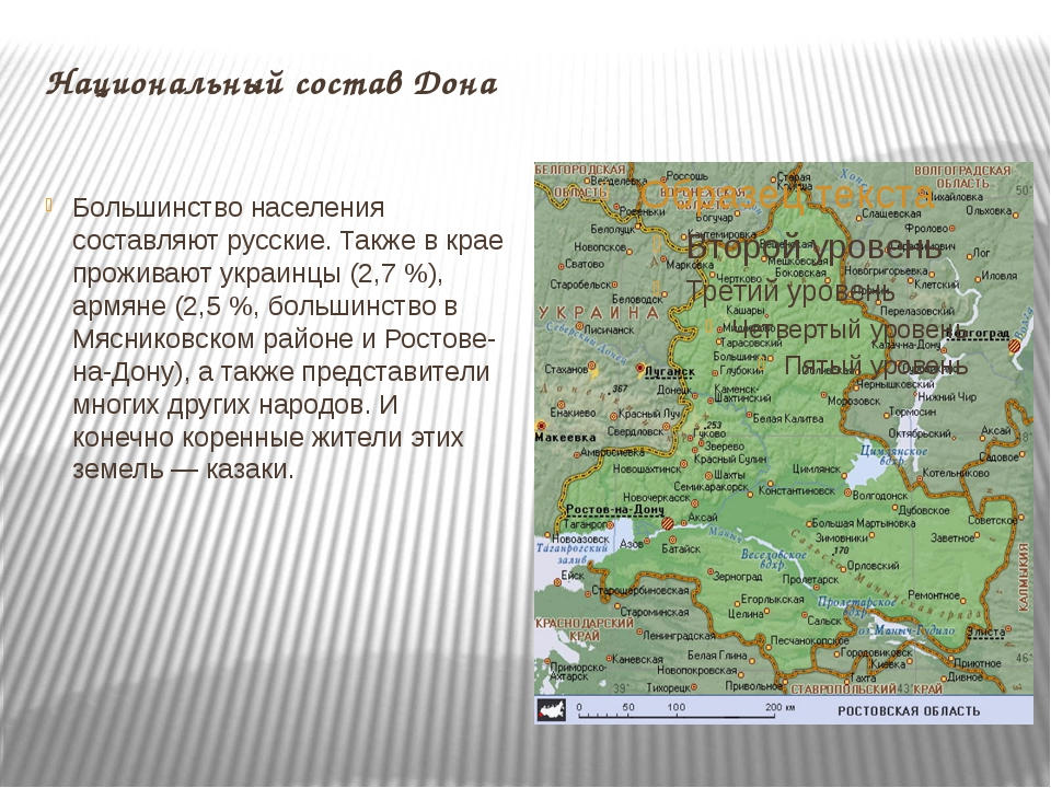 Национальный состав Дона Большинство населения составляют русские. Также в кр...