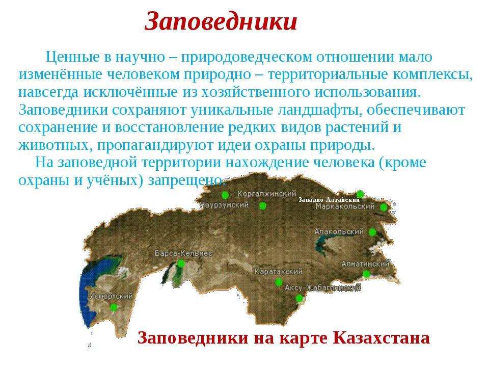 Заповедники на карте Казахстана Ценные в научно – природоведческом отношении...