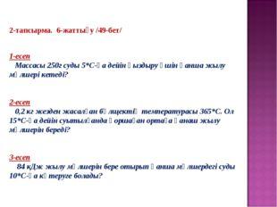 2-тапсырма. 6-жаттығу /49-бет/ 1-есеп Массасы 250г суды 5*С-қа дейін қыздыру