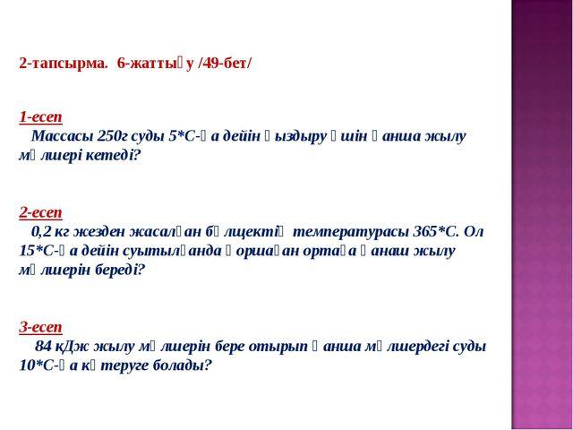 2-тапсырма. 6-жаттығу /49-бет/ 1-есеп Массасы 250г суды 5*С-қа дейін қыздыру...