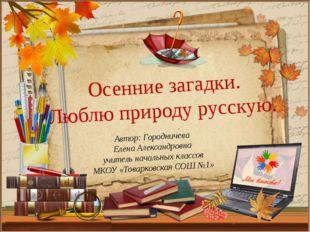 Автор: Городничева Елена Александровна учитель начальных классов МКОУ «Товарк
